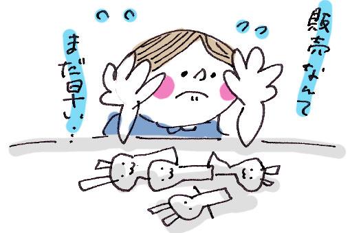初心者ハンドメイド作家販売入門編~頭で悩むより現場へ飛び込んでみよう!~