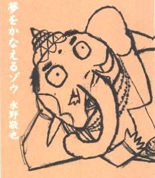 【おすすめ書籍】夢をかなえるゾウ(水川あさみ・小栗旬ドラマ)今すぐできる成長本~年齢不問~