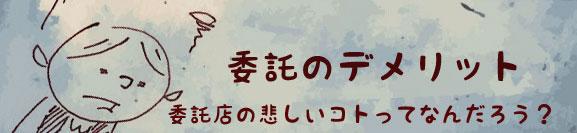 itakuten_002