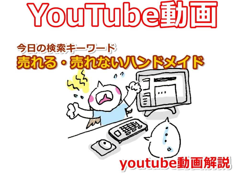 【YouTube動画】売れる・売れないハンドメイド 検索キーワードについて9分間しゃべってみた