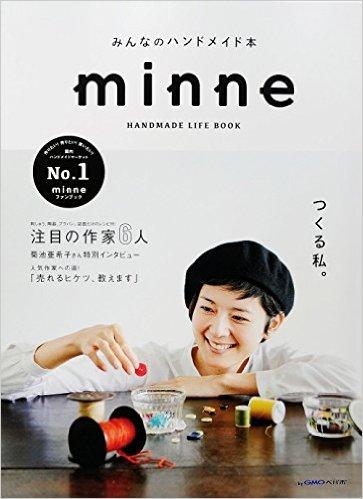 水川あさみちゃんのCMハンドメイドマーケット「ミンネminne」をはじめよう