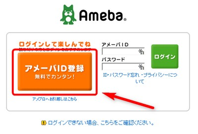 アメブロ(アメーバブログ)に登録してブログを始めよう※大きい画像の貼り方