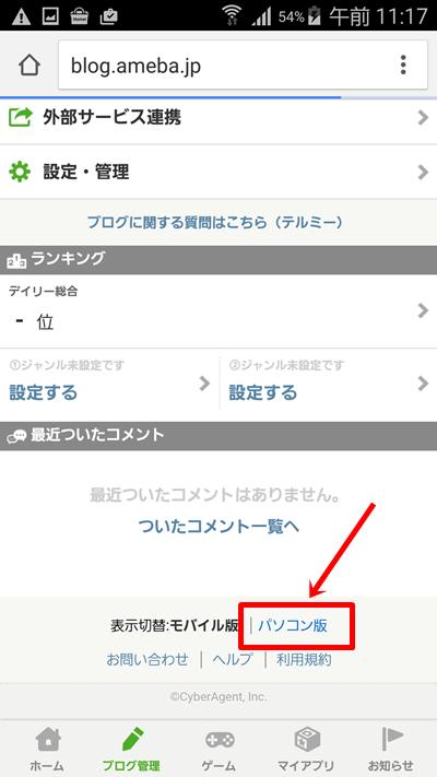 Screenshot_2015-10-06-11-17-02