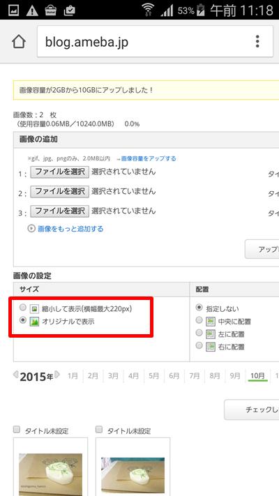 Screenshot_2015-10-06-11-18-27_02