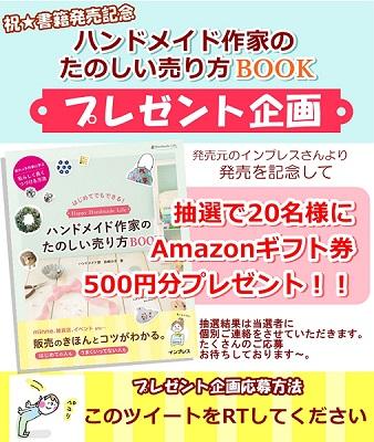 (修正)ハンドメイド作家の楽しい売り方BOOK発売記念プレゼント企画