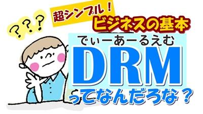 DRMの意味と仕組みでマーケティングのお勉強をサクッと学ぼう