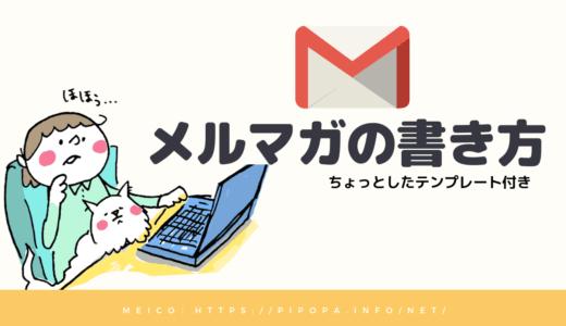 メルマガの書き方ステップメール『教育・信頼』編
