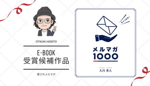 大月さんのレポート『メルマガ1000』をおススメレビュー!