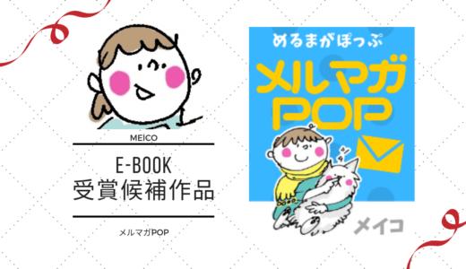 第23回e-book大賞応援記事でぜひメイコとお友達になってください~