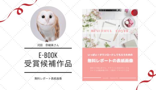河田さんの表紙デザインレポートをご紹介