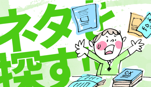 リサーチせずにネタ探しインプット→アウトプットまで!
