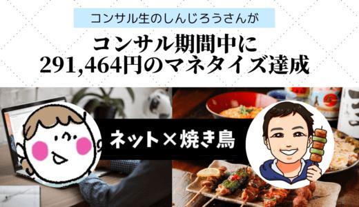 コンサルを受けた「しんじろうさん」が291,464円を達成されました!