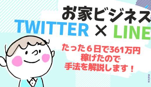 Twitter×LINEだけで8日間に売上420万円を達成したのでノウハウ解説します