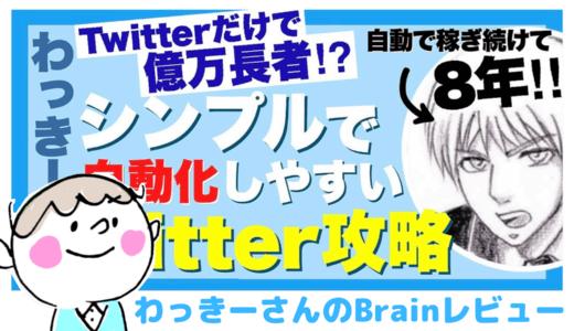 【メイコ特典あり】ツイッターだけで1500万円わっきーさんのTwitter攻略Brainのレビュー