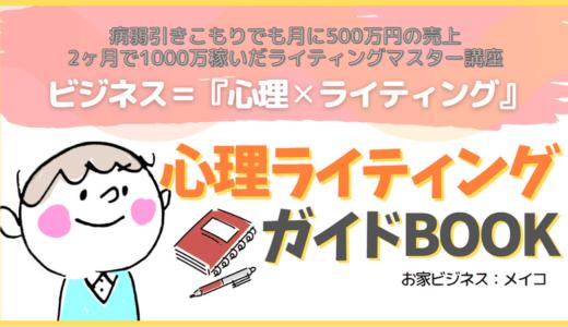 【明日17日まで】心理ライティングガイドBOOK【限定有料商品】